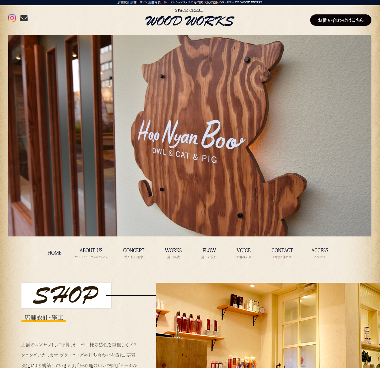 """<span class=""""title"""">WOODWORKS(ウッドワークス)の口コミや評判</span>"""